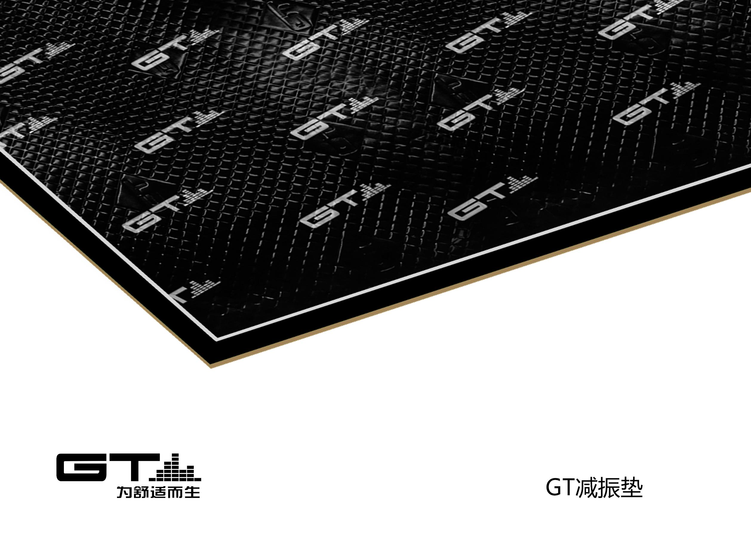 GT减震垫
