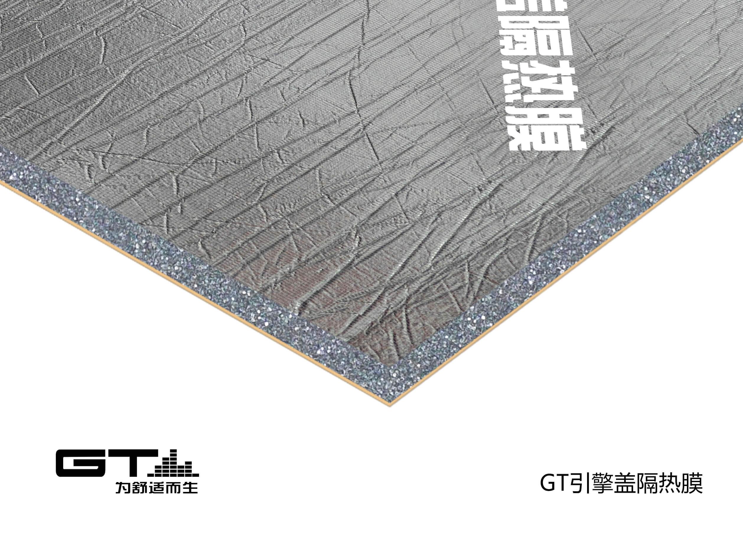 GT隔热膜