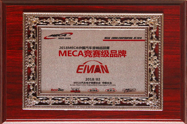 MECA竞赛级品牌